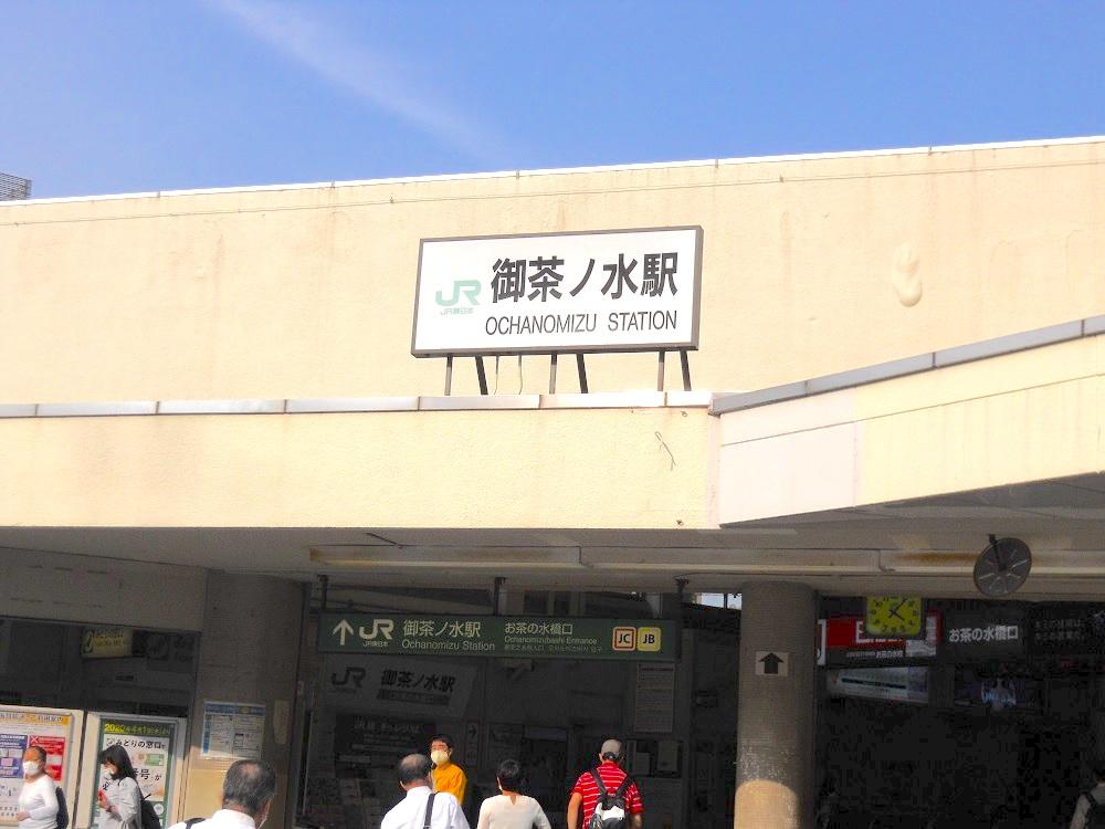JR御茶ノ水駅下車